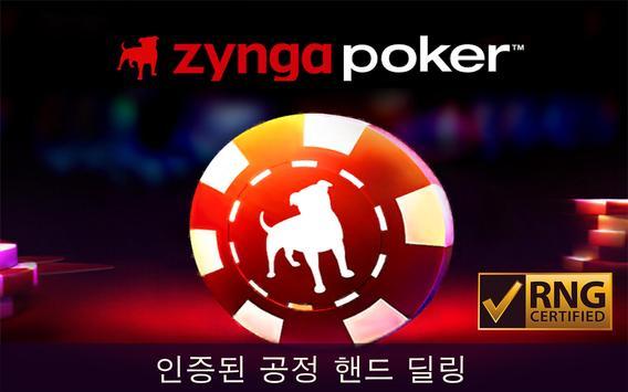 Zynga Poker 스크린샷 4