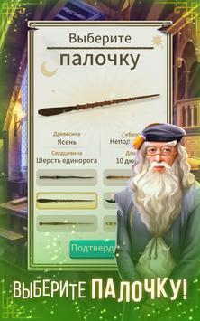 Гарри Поттер: магия и загадки скриншот 4