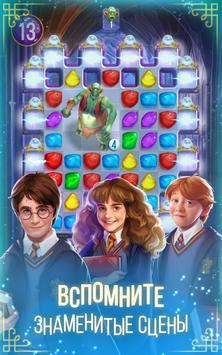 Гарри Поттер: магия и загадки скриншот 2