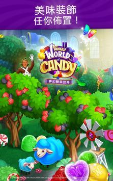 Wonka夢幻糖果世界 截圖 16