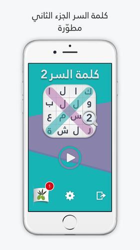 Download لعبة كلمة السر : الجزء الثاني Apk For Android