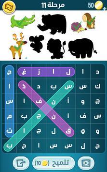 كلمات كراش تصوير الشاشة 17