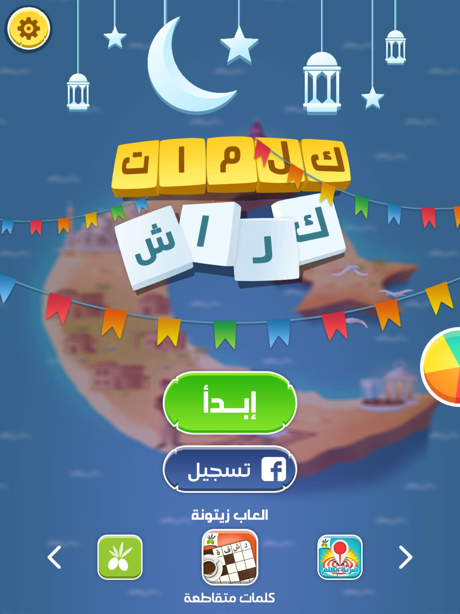 كلمات كراش For Android Apk Download
