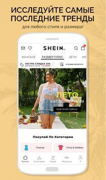 SHEIN скриншот 4