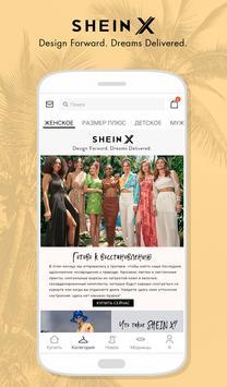 SHEIN скриншот 2
