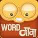 Marathi Crossword शब्द कोडे,वाक्य जोड - WORDMAMA