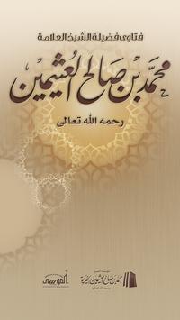 فتاوى الشيخ ابن عثيمين ポスター
