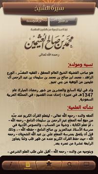 فتاوى الشيخ ابن عثيمين スクリーンショット 5
