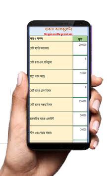 যাকাত ক্যালকুলেটর বাংলা Bangla Zakat Calculator screenshot 1