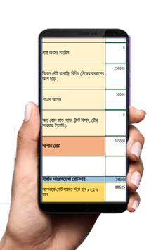 যাকাত ক্যালকুলেটর বাংলা Bangla Zakat Calculator screenshot 2