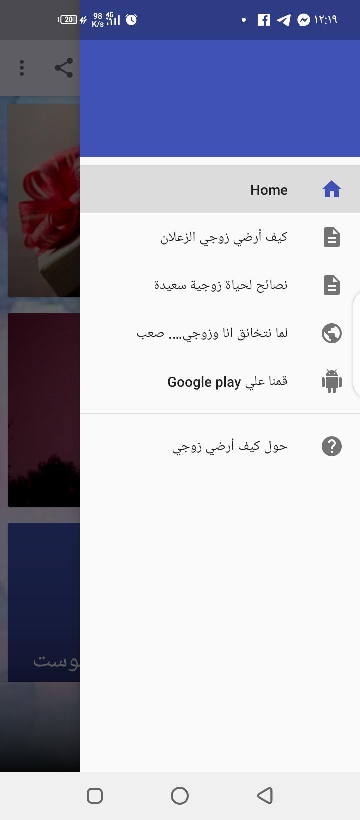كيف أرضي زوجي الزعلان نصائح2021 Para Android Apk Baixar