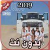 أغاني  Sanfara بدون نت  Nzourou   نزورو 2019 icono