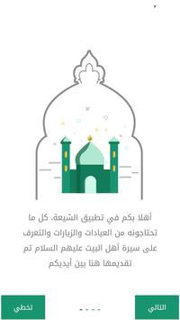 Shia poster