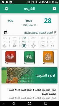 Shia screenshot 1