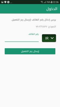 Shia screenshot 2