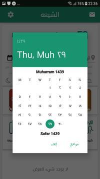 Shia screenshot 3
