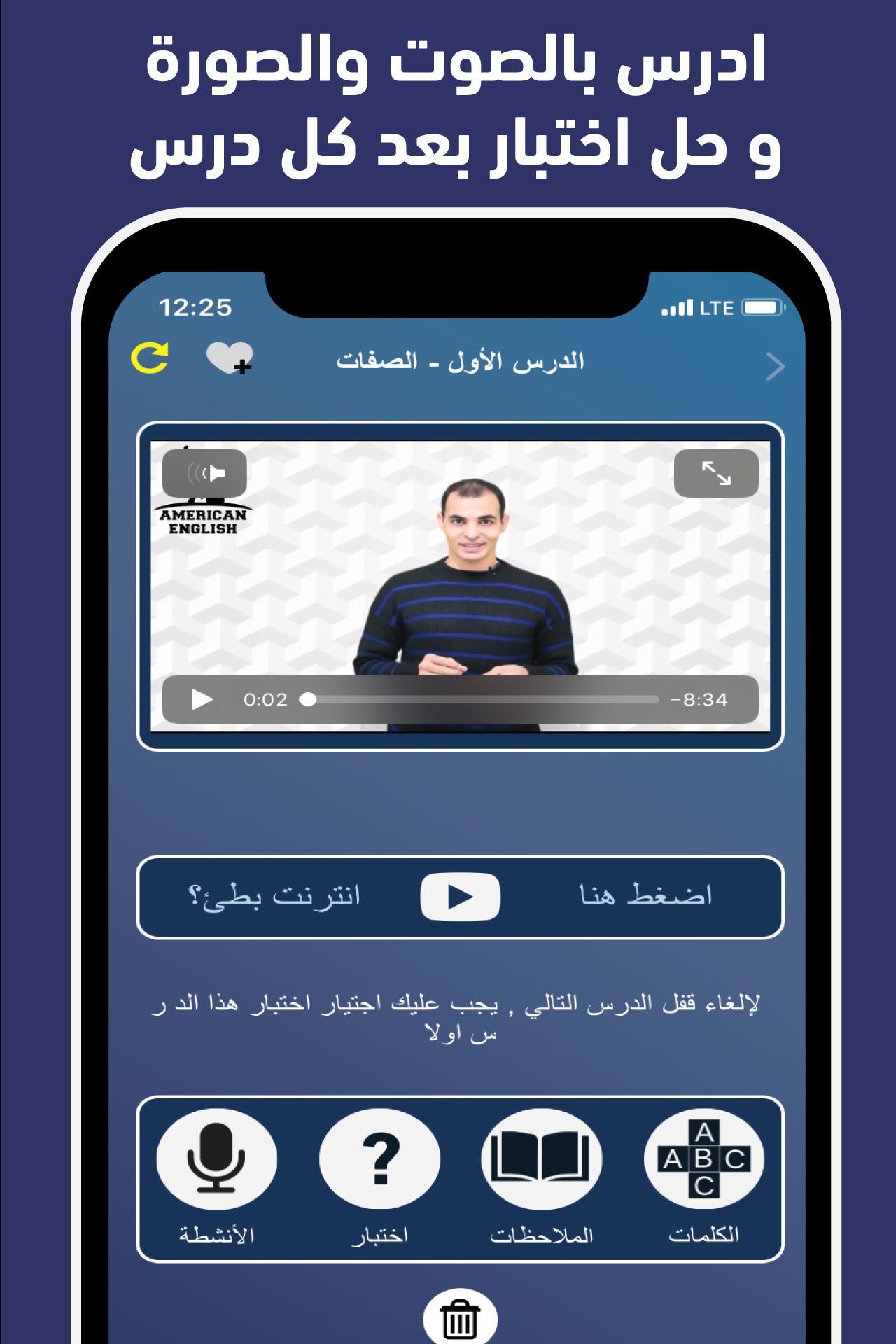 تحميل برنامج تعليم اللغة الانجليزية للمبتدئين بالصوت والصورة مجانا
