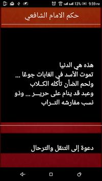 حكم الامام الشافعي screenshot 5