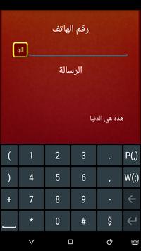 حكم الامام الشافعي screenshot 11