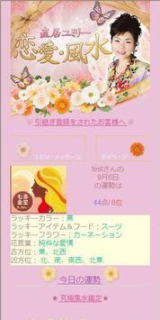 直居ユミリー恋愛風水 poster