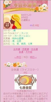 直居ユミリー恋愛風水 screenshot 1