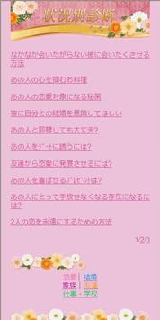 直居ユミリー恋愛風水 screenshot 2