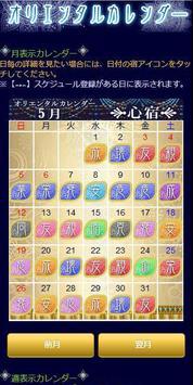 水晶玉子のオリエンタル占星術 screenshot 3