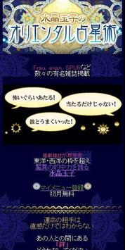 水晶玉子のオリエンタル占星術 poster