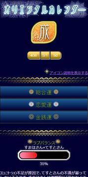 水晶玉子のオリエンタル占星術 screenshot 2