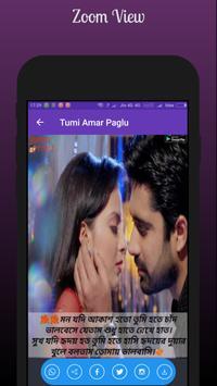 Sudhu Tumi screenshot 3