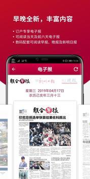 早报 screenshot 2