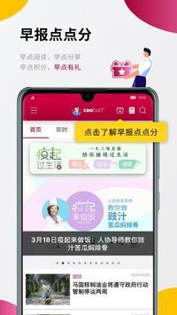 早报 screenshot 1
