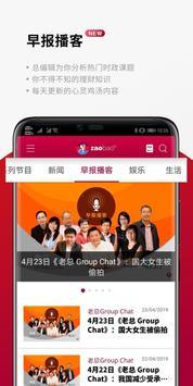 早报 screenshot 3