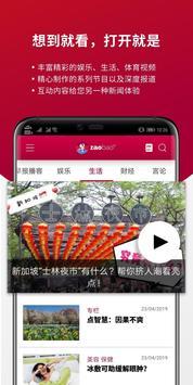 早报 screenshot 4