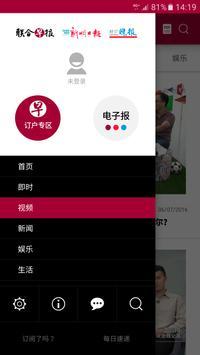 早报 screenshot 5