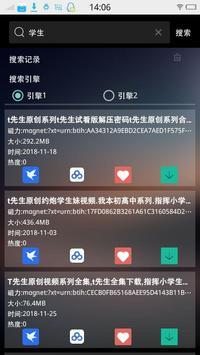种子看片神器 screenshot 2