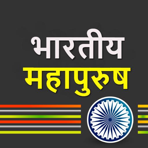Biographies of Great Personalities in Hindi