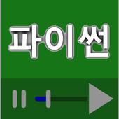 파이썬, 머신러닝, 텐서플로 동영상 강좌 모음 icon