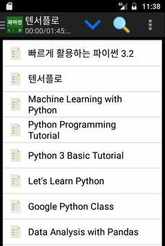 파이썬, 머신러닝, 텐서플로 동영상 강좌 모음 screenshot 1