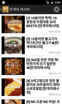 요리 강좌, 레시피 다시보기 모음 screenshot 5