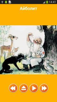 Poster Аудио сказки Чуковского деткам