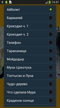 1 Schermata Аудио сказки Чуковского деткам