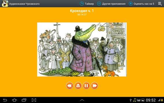 5 Schermata Аудио сказки Чуковского деткам
