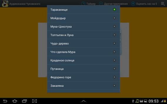6 Schermata Аудио сказки Чуковского деткам