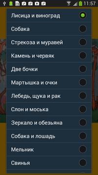 Аудио басни Крылова на русском captura de pantalla 1