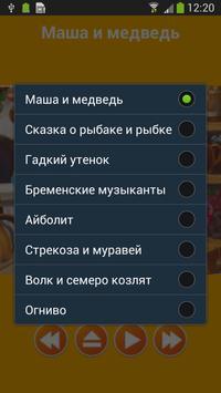 Аудио сказки с картинками screenshot 1