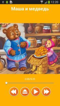 Аудио сказки с картинками screenshot 2