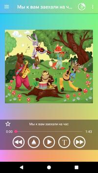 Песни детские screenshot 1