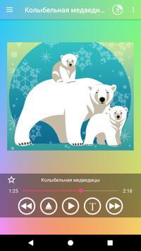Песни детские screenshot 6