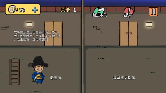 老王和皇后二三事 screenshot 4